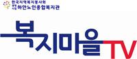 복지마을TV